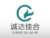 北京诚达佳合装饰有限公司