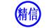 青岛精信工程管理有限公司