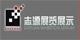 青岛志源展览展示有限公司