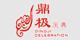 上海鼎极文化传播有限公司