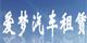 上海爱梦汽车租赁有限公司