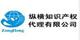 南京纵横知识产权代理有限公司苏州分公司