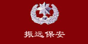 北京京城振远保安技术福利乐和彩有限公司
