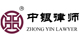 北京市中银律师事务所