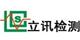 深圳市立讯检测技术福利乐和彩有限公司