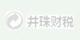 天津市井珠财税福利乐和彩中心