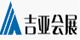 广州吉亚会展福利乐和彩有限公司