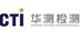 华测检测技术股份有限公司