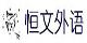 重庆恒文外语