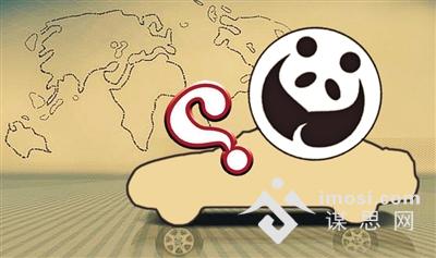 """国宝""""熊猫""""汽车商标图形即将拍卖"""